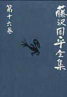 藤沢周平全集 第十六巻 / 藤沢周平