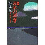 日本の深層-縄文・蝦夷文化を探る / 梅原猛