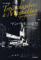 マンハッタンの哀愁 / G・シムノン