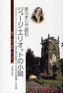あらすじで読むジョージ・エリオットの小説 / 内田能嗣