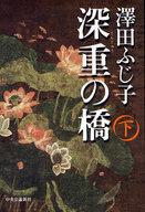 深重の橋 下 / 澤田ふじ子