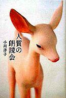 人質の朗読会(小川洋子)