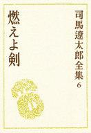 燃えよ剣 司馬遼太郎全集6 / 司馬遼太郎