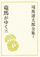 竜馬がゆく 三 司馬遼太郎全集5 / 司馬遼太郎