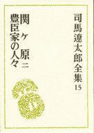 関ヶ原 二 豊臣家の人々 司馬遼太郎全集15 / 司馬遼太郎