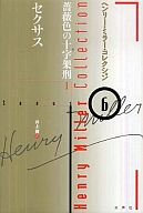 サクセス ヘレン・ミラーコレクション6 / ヘレン・ミラー