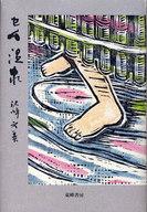 セム温泉 / 沢崎元美