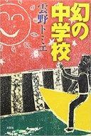 幻の中学校 / 雲野トミエ