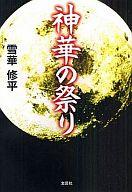 神華の祭り / 雪花修平