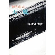 剣客商売 天魔 / 池波正太郎