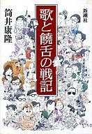 歌と饒舌の戦記 / 筒井康隆