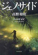 ジェノサイド(高野和明)