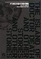 デス博士の島その他の物語 / ジーン・ウルフ/朝倉久志/伊藤典夫/柳下毅一郎