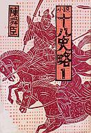 小説 十八史略1 / 陳舜臣