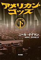 アメリカン・ゴッズ下 / ニール・ゲイマン