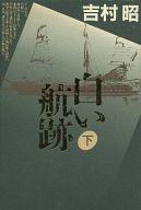 白い航跡 下 / 吉村昭