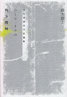 ひとりっきりの戦争機械 文学芸術全方位論 / 鈴木創士