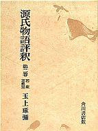 源氏物語評釈 第2巻 / 玉上琢弥