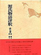 源氏物語評釈 第7巻 / 玉上琢弥