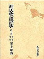 源氏物語評釈 第9巻 / 玉上琢弥