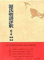源氏物語評釈 第10巻 / 玉上琢弥