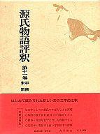 源氏物語評釈 第11巻 / 玉上琢弥