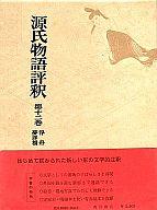 源氏物語評釈 第12巻 / 玉上琢弥
