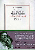 ウィリアムポスターズの死 / アラン・シリトー