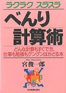 ラクラク スラスラ べんり計算術 / 宮俊一郎