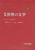 新集 世界の文学 33 ショーロホフ 静かなドンIII / ショーロホフ