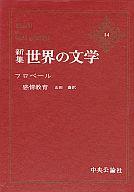 新集 世界の文学 14 フロベール 感情教育 / フロベール