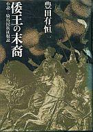 倭王の末裔 小説 騎馬民族征服説 / 豊田有恒