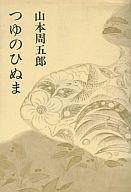 つゆのひぬま / 山本周五郎