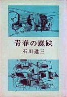 青春の蹉跌 / 石川達三