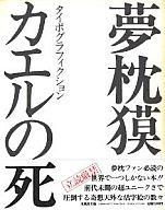 カエルの死 タイポグラフィクション / 夢枕獏