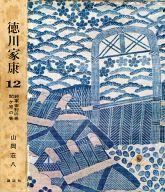 徳川家康 12 続軍茶利の巻 関ヶ原の巻(愛蔵決定版) / 山岡荘八