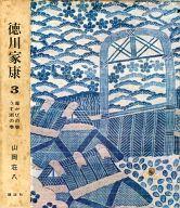徳川家康 3 葦かびの巻 うず潮の巻(愛蔵決定版) / 山岡荘八