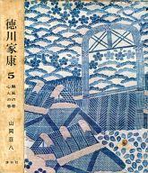 徳川家康 5 颶風の巻 心火の巻(愛蔵決定版) / 山岡荘八