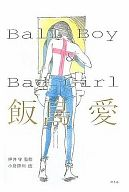 Ball Boy&Bad Girl / 飯島愛