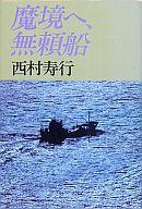 魔境へ、無頼船 / 西村寿行