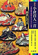 CD付)原色小倉百人一首 / 鈴木日出男/山口慎一/依田泰
