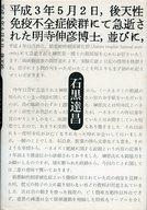 平成3年5月2日.後天性免疫不全症候群にて急逝された明寺伸彦博士.並びに. / 石黒達昌