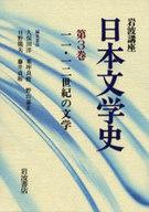 11・12世紀の文学 / 松井健児
