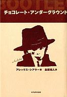 チョコレート・アンダーグラウンド / アレックス・シアラー