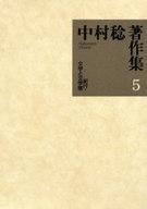 紀行・文学と文学館 / 中村稔