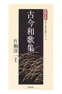古今和歌集 原文&現代語訳シリーズ / 片桐洋一
