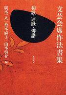 文芸会席作法書集-和歌・連歌・俳諧- / 廣木一人