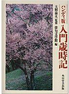 ハンディ版 入門歳時記 / 大野林火