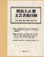明治大正期文芸書総目録-小説・戯曲・詩歌