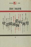 黒田三郎詩集 / 黒田三郎